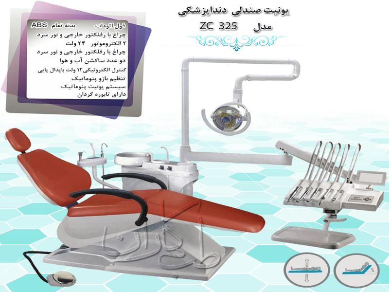 Dental unit - Model No. : E2full
