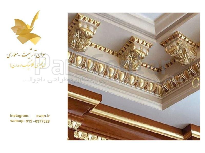 گچبری پیش ساخته و پتینه کاری سقف و دیوار کلاسیک و مدرن