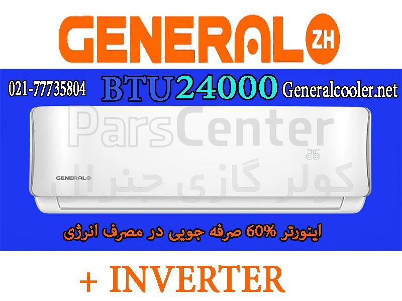 کولر گازی جنرال ZH اینورتر 24000