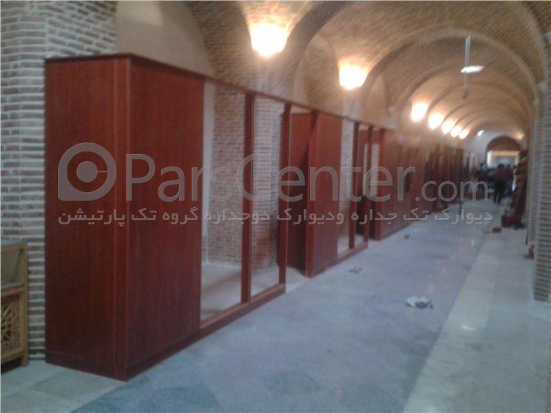 بازسازی کاروانسرای خانات تهران|نصب پارتیشن درکاروانسرای خانات توسط پارتیشن اداری شاددل|