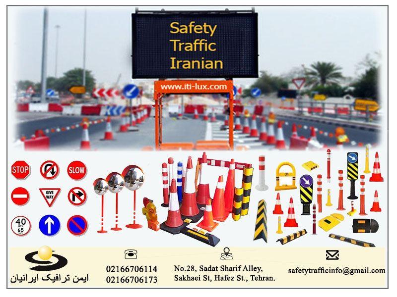 ایمن ترافیک  /   تولید کننده تجهیزات ترافیکی و پارکینگی