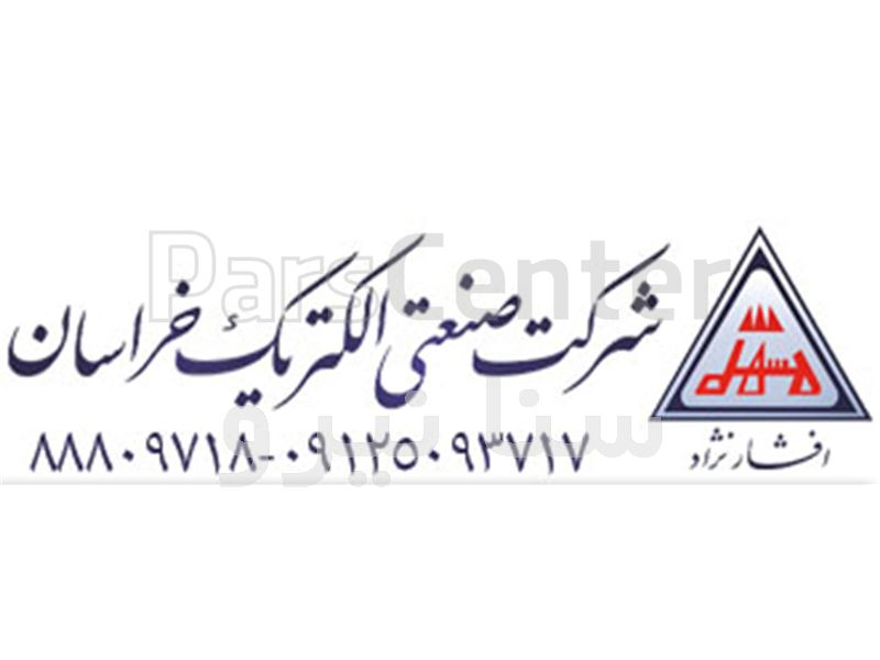 نمایندگی رسمی فروش کلیه محصولات شرکت صنعتی الکتریک خراسان با نامه نمایندگی ( افشارنژاد )