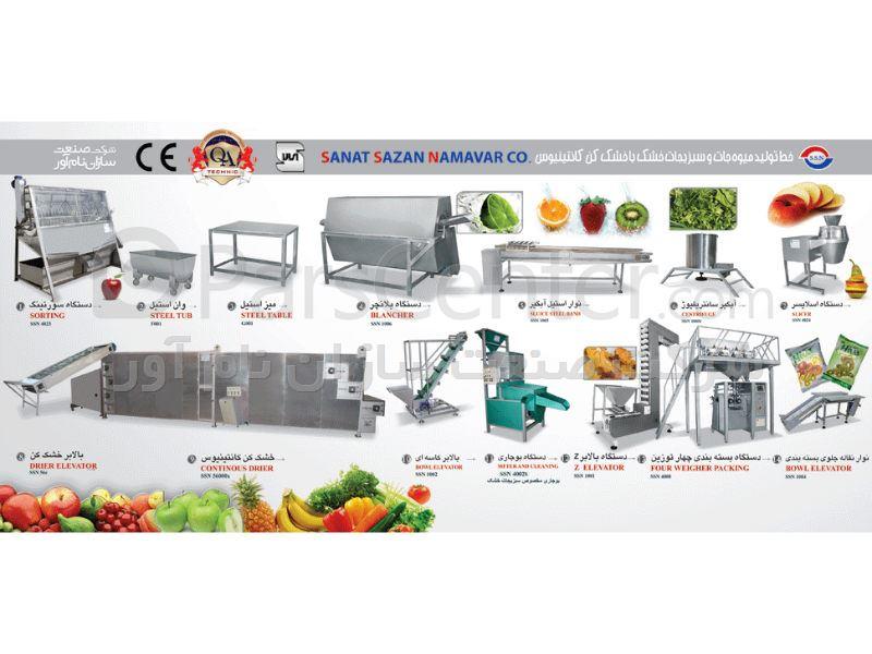 ماشین آلات خط تولید میوه جات ، صیفی جات و سبزیجات خشک با خشک کن کانتینیوس و بسته بندی چهارتوزین