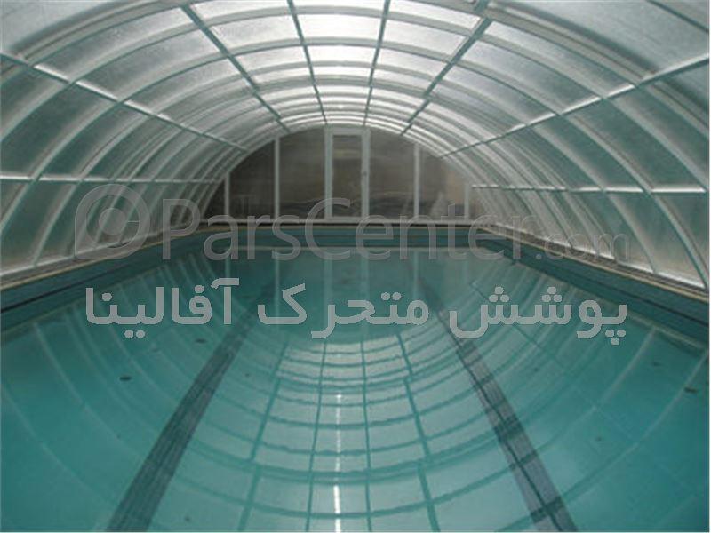 پوشش متحرک - استخر-تهران نیاوران