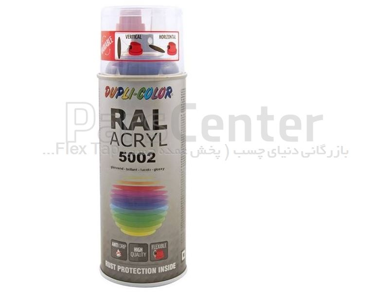 اسپری رنگ آکریلیک دوپلی کالر Dupli-Color RAL Acryl 5002 امریکا
