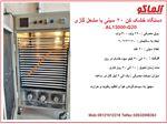 دستگاه خشک کن میوه 20 سینی گازی AL13000-G20