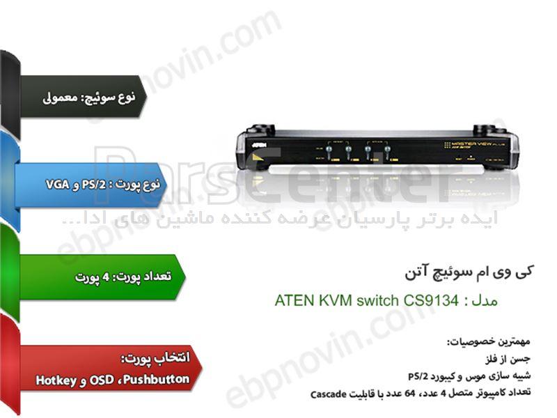 کی وی ام سوئیچ آتن ATEN KVM switch CS9134
