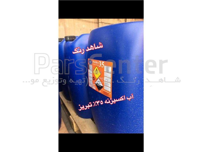 آب اکسیژنه تبریز ٣٥٪
