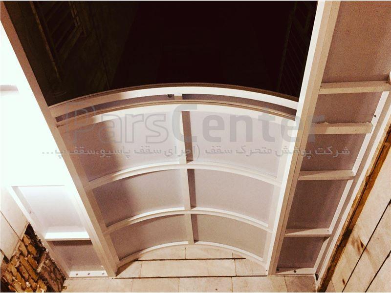 سقف پاسیو کد jcm (محل نصب سعادت آباد )