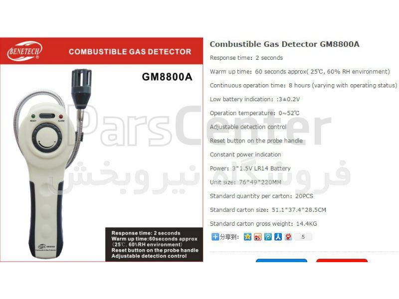 نشتیاب گاز GM-8800