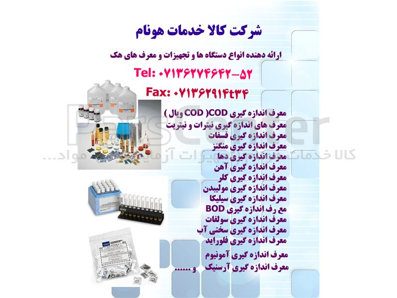ریجنت DPD کلر کد 2105528 کمپانی hach