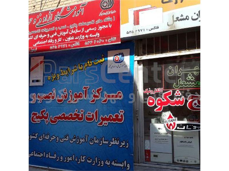 کلاس های آموزش نصب و تعمیر عملی پکیج و شوفاژ دیواری در تبریز با مجوز رسمی از فنی و حرفه ای کشور