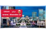 اطلاع رسانی مناقصات عمان
