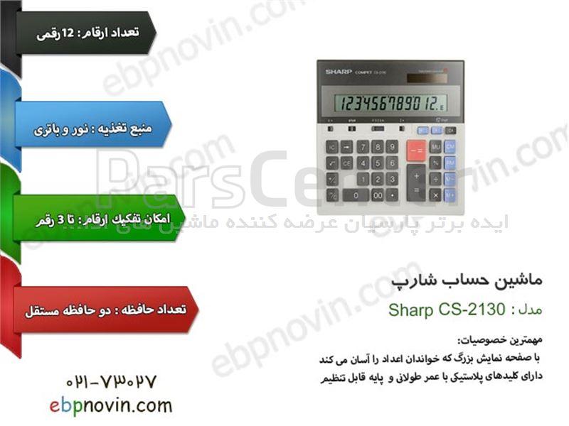 ماشین حساب شارپ Sharp CS-2130