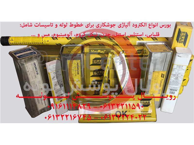 انواع الکترود جوشکاری آلیاژی
