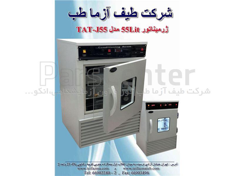 ژرمیناتور آزمایشگاهی (اطاقک رشد) 50 لیتری