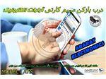 sms کنترل از راه دور در باز کن GSM  ATS