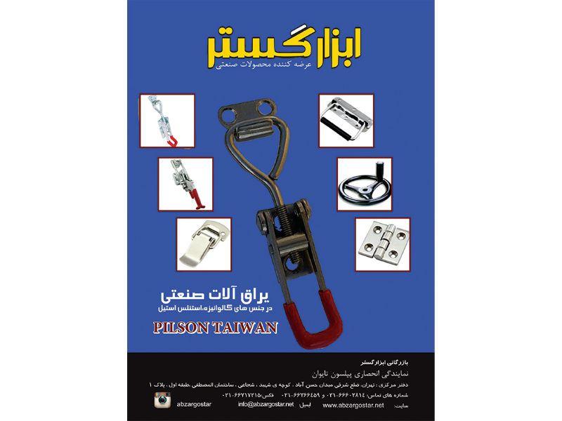 ابزار گستر