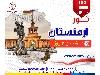 آفر ویژه تور ارمنستان( تابستان  1400)
