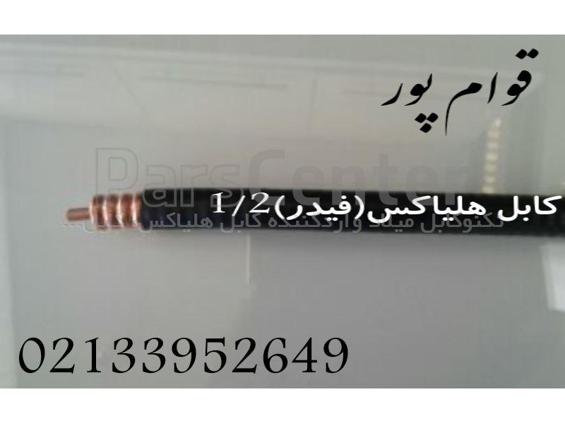 کابل هلیاکس 1/2 اینچ تیپLCF