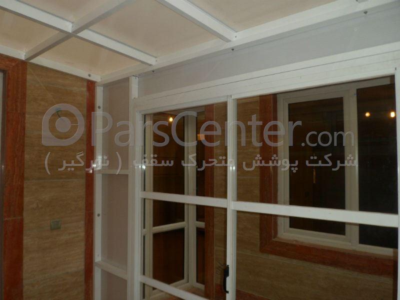 پوشش سقف پاسیو متحرک - محصولات سقف کاذب در پارس سنترپوشش سقف پاسیو متحرک ...