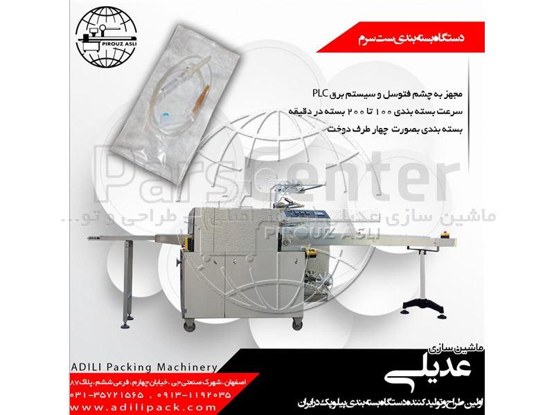 دستگاه بسته بندی سرنگ
