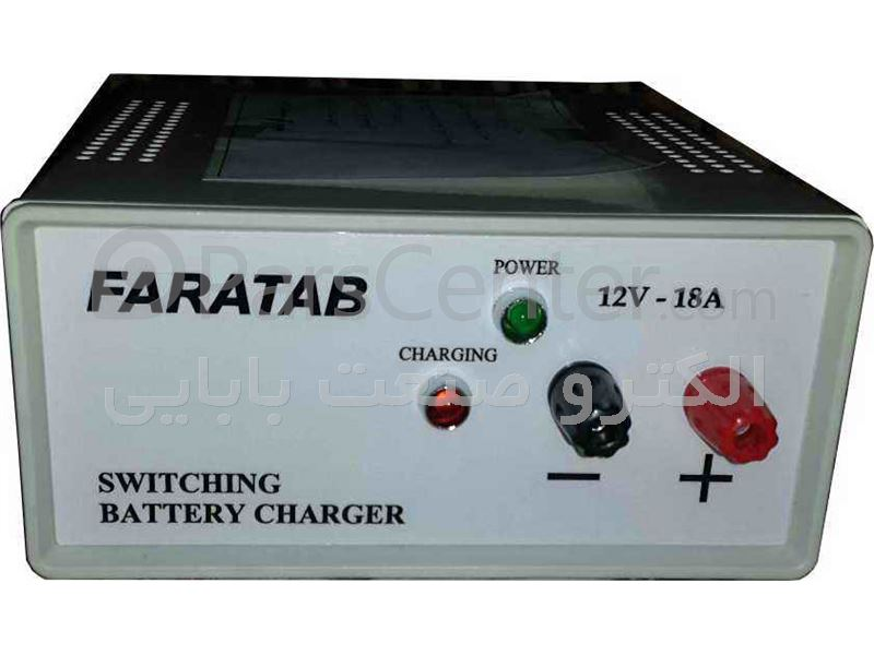 شارژر 12 ولت - شارژر صنعتی اتوماتیک سوئیچینگ صنعتی باطری 12 ولت و 24 ولت و 48 ولت