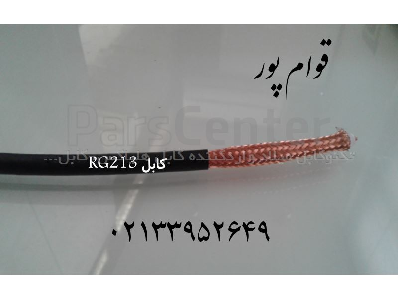 کابل RG213U دراکا