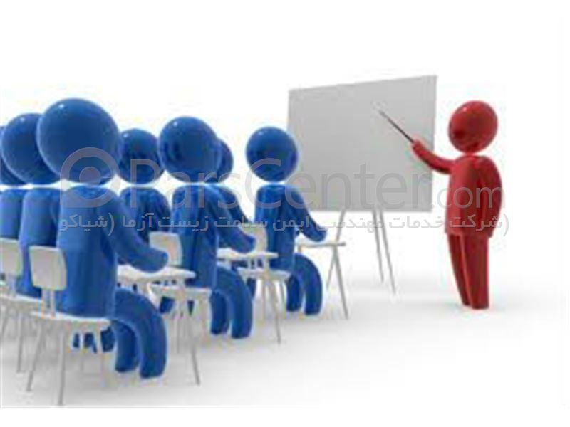 آموزش ایمنی، بهداشت و محیط زیست