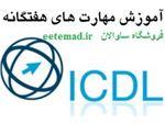 آموزش ICDL 2010