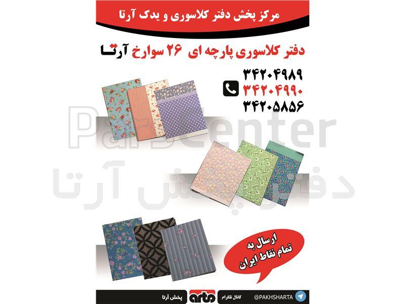 دفتر کلاسوری پارچه ای 26 سوراخ آرتا در طرحها و رنگهای متنوع