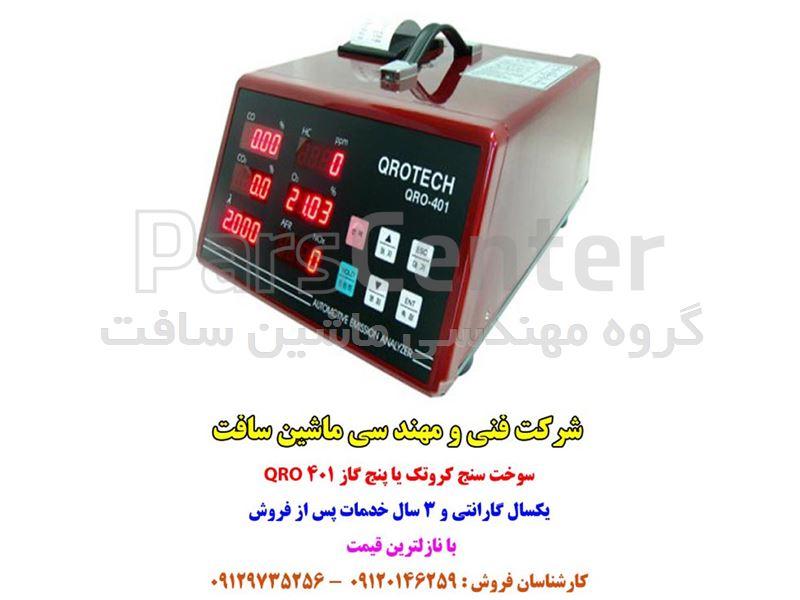 سوخت سنج کروتک یا پنج گاز QRO 401