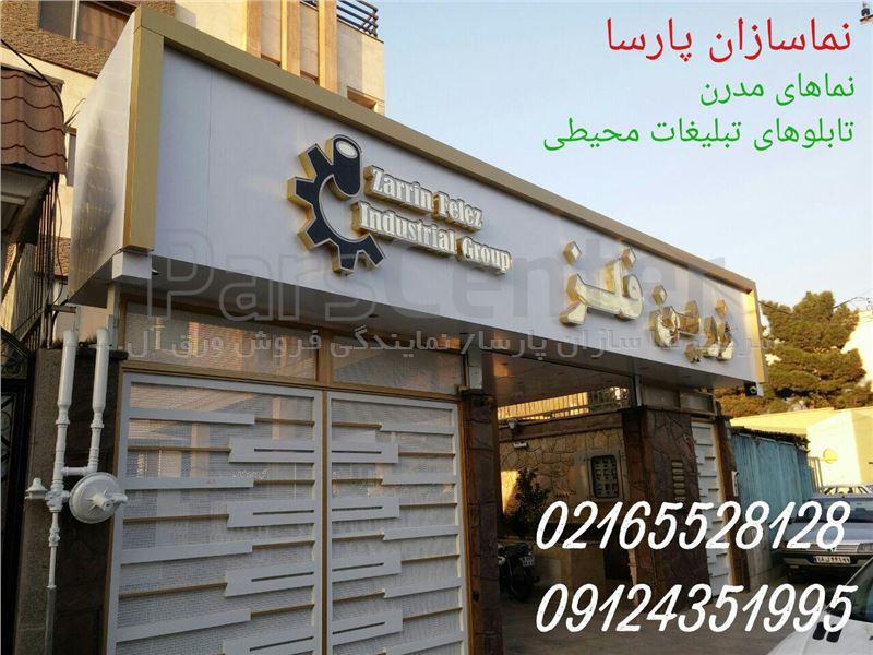 مرکز فروش ورق کامپوزیت در تهران