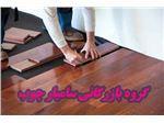 فروش پارکت/گروه بازرگانی سامیار چوب