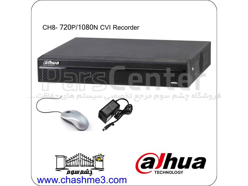 دستگاه ضبط تصاویر دوربین 8 کاناله - NVR-XVR