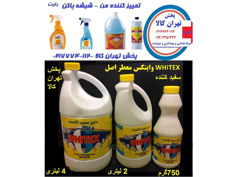 پخش تهران کالا  -   --تولید و پخش محصولات  بهداشتی شوینده پاک کننده