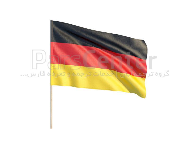 ترجمه مدرک به آلمانی