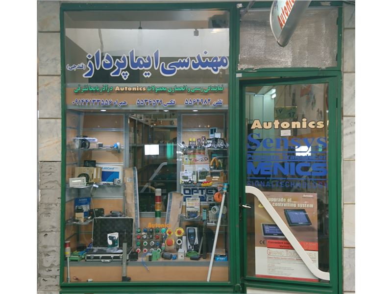 فروشگاه مهندسی ایماپرداز