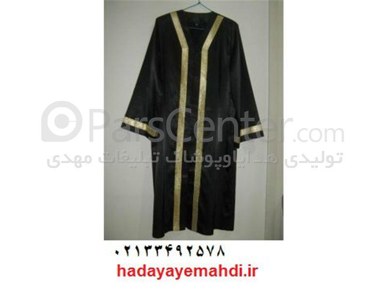 فروش لباس فرم در تهران