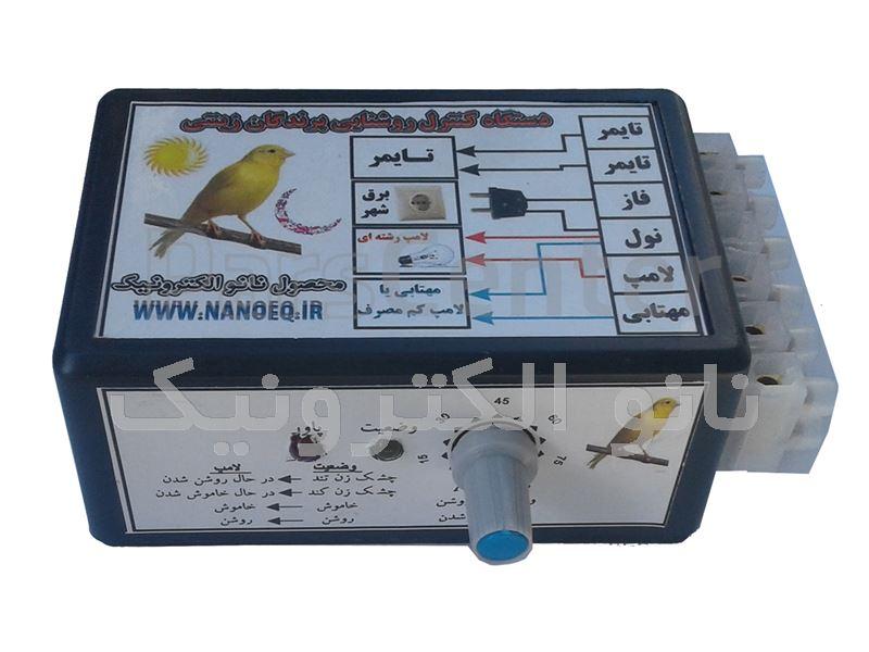 دستگاه کنترل روشنایی پرندگان زینتی(دیمر قناری)