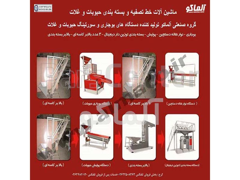 دستگاه دستچین حبوبات AL9000