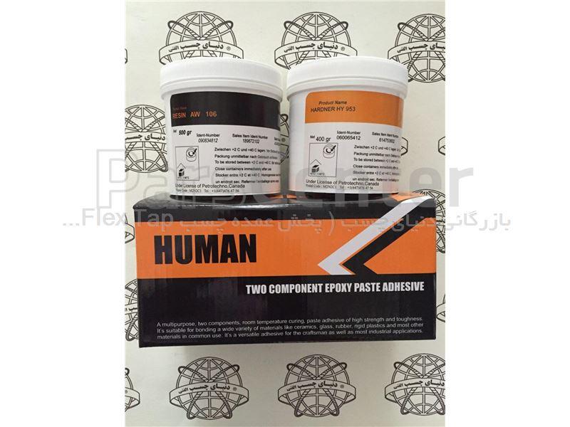 چسب اپوکسی هیومن HUMAN TWO COMPONENT EPOXY PASTE ADHESIVE