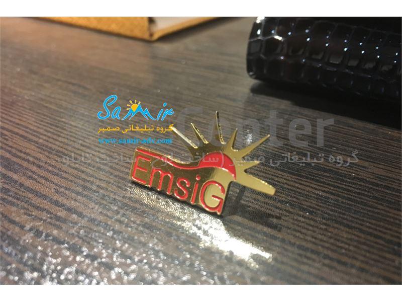ساخت نشان سینه اختصاصی ( نمونه کار EMSIG)