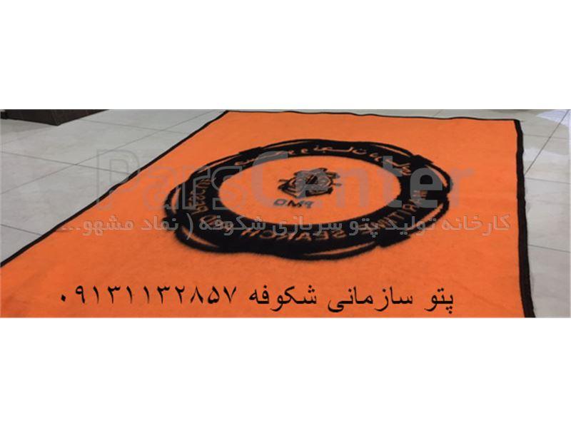 پتو نمدی آرم دار سازمان زندان های شکوفه