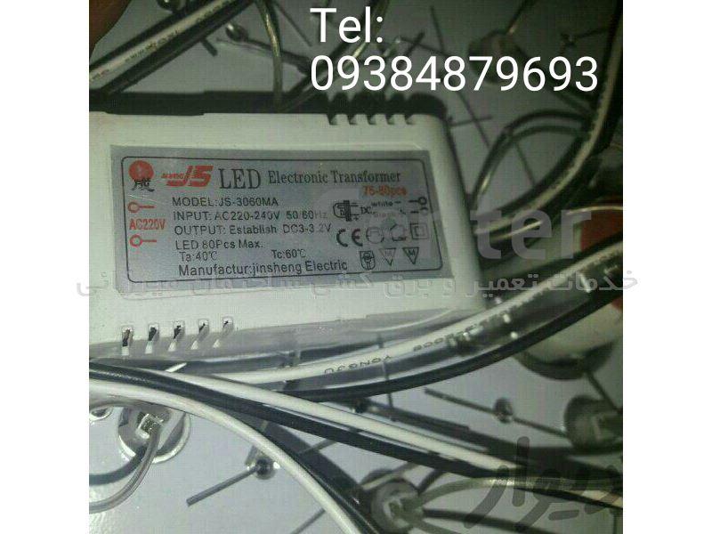تعمیر و نصب لوستر LED و خط تلفن برق کشی و سیم کشی