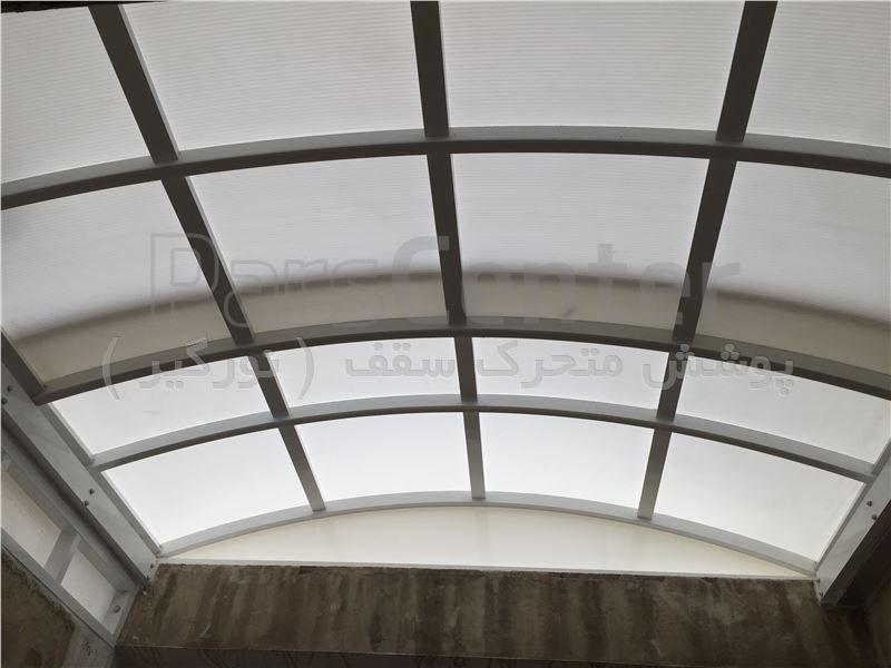 سقف پاسیو ثابت قوسی ( زرگنده )
