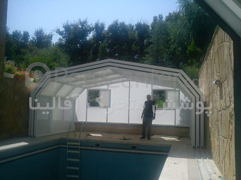 پوشش متحرک - استخر- دهکده فردیس
