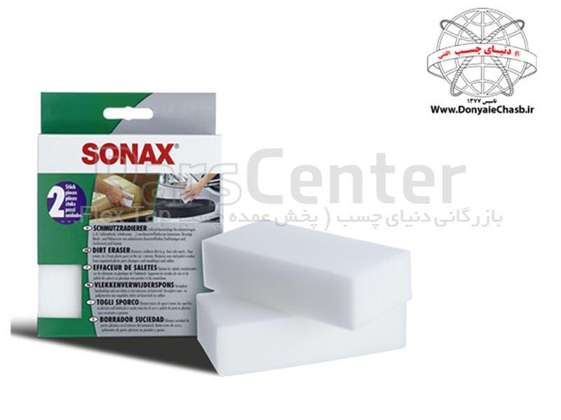 اسفنج سفید سوناکس SONAX Dirt eraser آلمان