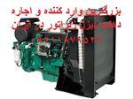 موتور ولووTAD734GE