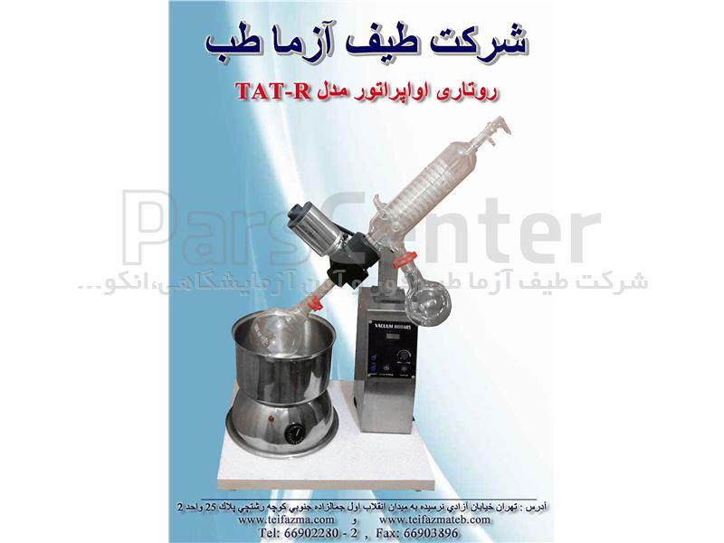 روتاری اواپراتور (هضم و تقطیر) مدل TAT-R